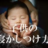パパでもできる子どもの寝かしつけ方法|田舎暮らしパパTakuの子育て