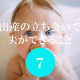 出産の立会いで夫が妻にできること7選!分娩室での旦那のマナー