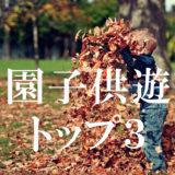 公園のイケメンパパになれなくても子供に人気が出る遊び方TOP3!