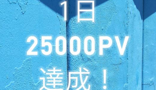 トレンドアフィリエイトで初めてアクセス爆発した時の心境 !1日25,000PV達成!