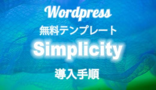 ワードプレスの無料テンプレート「Simplicity」のインストール手順を動画で解説!