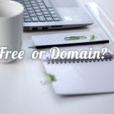 無料ブログと有料(独自ドメイン)の違い  アフィリエイトに最適なのはどっち?