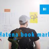 はてなブックマーク(ソーシャルブックマークサービス)の登録と使用方法
