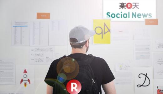 楽天Social News(ソーシャルニュース)の登録と使用方法