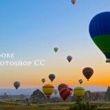画像編集ソフトPhotoshopの導入方法と使用方法(単体プラン月額980円)