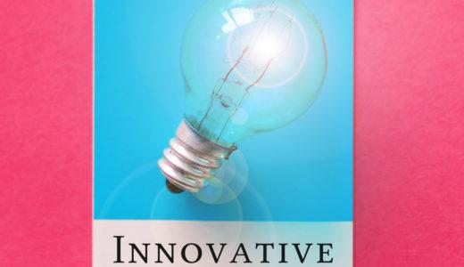 ネットビジネスで成功するアイデア術!イノベーティブ・シンキング4つの段階とは