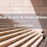 ビジネスで稼ぐためのお金の使い方【自己投資意識を持つ】