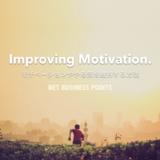 モチベーションとやる気を維持させるための自己管理方法