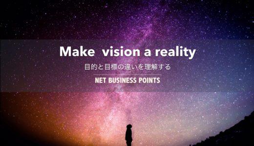 ビジョンを実現するためのマインドの作り方①【目的と目標の違い】