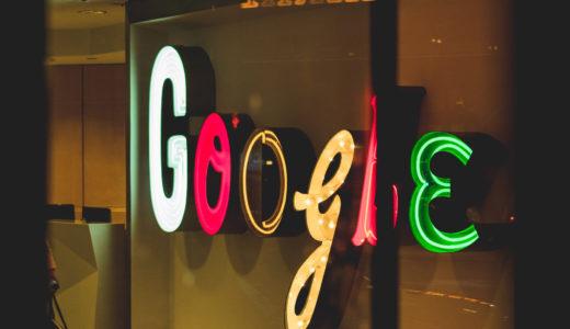 Googleアドセンス審査通過するためのサイト(ブログ)の構築方法