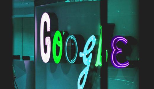 Googleアドセンス審査に落ちた時のための対処法
