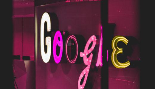 Googleアドセンス(1次)2次審査申請手順