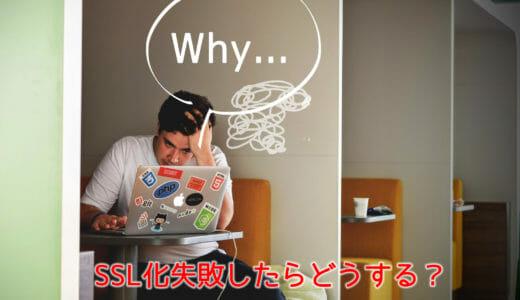 サイトのサブディレクトリのSSL化が失敗してできない時の原因と対処法