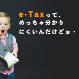 e-Taxが分かりにくいし面倒臭くてイライラした件についての解決法やまとめ
