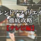 保護中: トレンドアフィリエイト攻略【テレビ編】最短で成果を出すための方法